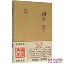 墨子(国学典藏)(精)(定价39元)