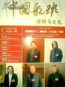 中国航班 理财与文化 2014年第4期 铜版纸[k15]