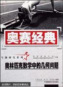 奥赛经典丛书·专题研究系列:奥林匹克数学中的几何问题【新书】