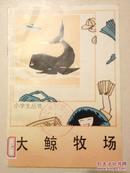 小学生丛书:大鲸牧场(插图本)