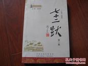 襄汾民间文学 七十二呆 第二集 刘润恩 作者签名本 图是实物 现货 正版9成新