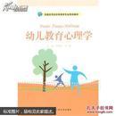 幼儿教育心理学