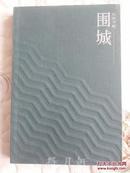 《围城》 钱锺书著 杨绛题名 人民文学出版社1991年版