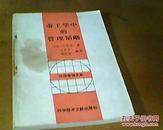 帝王学中的管理韬略【(日)守屋洋著、1版1印量7400册】