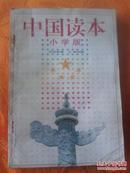 中国读本(小学版)