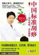 中国标准刮痧 : 刮祛病痛,走进健康
