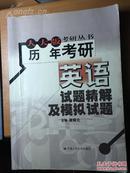 《历年考研英语试题精解及模拟试题》,中国人民大学出版社,2000.04,339页