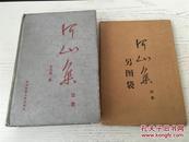河山集 四集 另图袋 扉页有史念海先生亲笔信一页