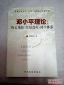 邓小平理论:历史地位·发展进程·科学体系(作者签赠本)仅印1000册