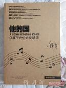 《他的国:只属于我们的独唱团》(最新修订版)韩寒著 万卷出版公司2011年版
