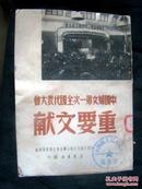 中国妇女第一次全国代表大会-----重要文献(解放区书)