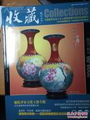 《收藏》,2008.06;200页