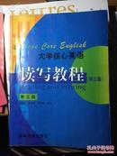 《大学核心英语-读写教程,第三版》,高等教育出版社,2000.07,548页