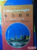 《大学核心英语-听力教程,第三级》,高等教育出版社,2000.04,89页