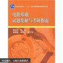 电路基础试题集解与考研指南9787040249309
