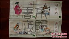 【中国历史人物故事-海瑞、顾炎武、李冰、黄宗羲】--上海人民美术出版社
