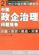 中国政企治理问题报告:问题·现状·挑战·对策