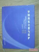 中国商标注册与保护