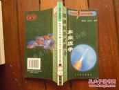 新世纪新武器丛书 :精确制导武器与未来战争【馆藏】