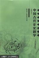中国古代史史料学 (修订本)   库存书    未阅
