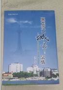 黑龙江城市风情