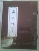 中国古典文学名著连环画库:岳飞传(共15册)