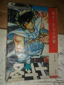 日本漫画:女神的神斗士.1《星矢!天马小英雄》(32开 90年12月一版,91年1月一印)