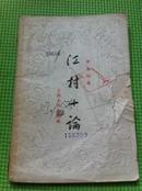 李思纯《江村十论》1957年出版 5000册
