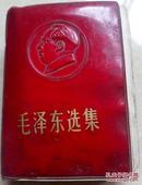 毛泽东选集 带毛泽东头像