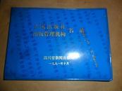 全国出版社出版管理机构名录(1991)64开软精装