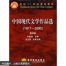 中国现代文学作品选(1917-2000)(第4卷)