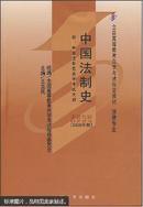 中国法制史:2004年版