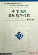 中学地理教师教学技能