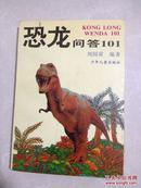 恐龙问答101