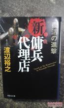 日文原版书 新佣兵代理店(复活の进击)渡辺裕之
