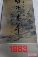 明清画萃 1983年挂历