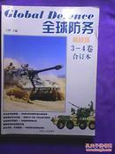 全球防务(3-4卷合订本、5-6卷合订本、7、8、9五本合售)(仅印5000册)