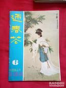 《迎春花 》中国画丛刊 (1981年 第6期)有重页如图【包邮】