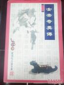 《女帝奇英传》(梁羽生小说全集)广东旅游出版社花城出版社1996年版