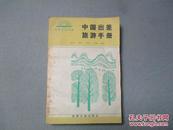 中国出差旅游手册