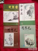 《迎春花》 中国画季刊 (1982年 第1、2、3、4期)【包邮】
