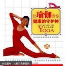 让瑜伽当你健康的守护神】4
