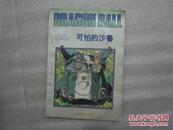七龙珠 超前的战斗卷1 可怕的沙鲁
