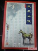 《散花女侠》(梁羽生小说全集)广东旅游出版社 花城出版社1996年版