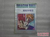 七龙珠  悟空辞世卷5  超级孙悟空