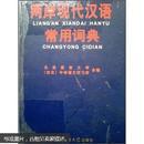 两岸现代汉语常用词典