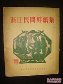 《浙江民间剪纸集》(54年1版1印 )