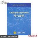 无机化学与化学分析学习指导(高等学校教学参考书) 高胜利 高等教