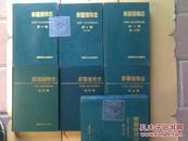 新疆植物志/第一卷.第二卷一.二分册.第三.四.五.六卷++