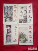 《迎春花》 中国画季刊 (1986年 第1、2、3、4期)【包邮】